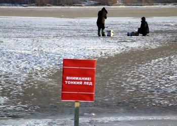 Безопасность на льду, правила поведения.